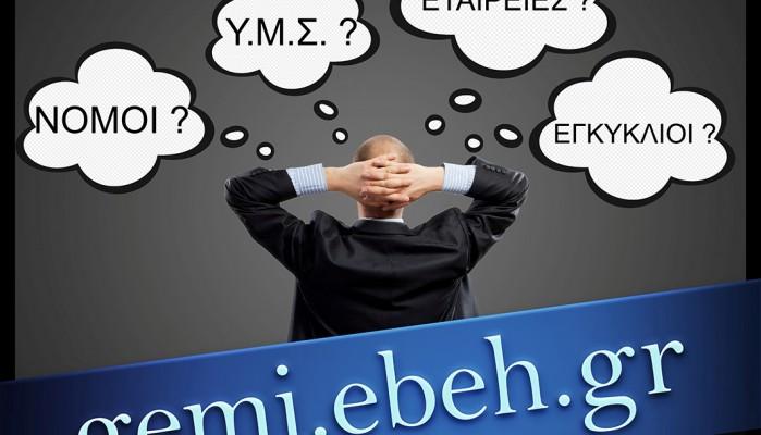 gemi.ebeh.gr: ένα blog με πληροφορίες για το Γενικό Εμπορικό Μητρώο