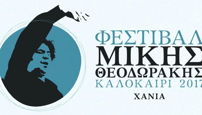 Το πρόγραμμα των εκδηλώσεων Μίκης Θεοδωράκης στα Χανιά