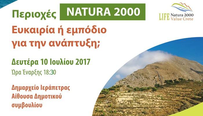 Το LIFE Natura 2000 Value Crete διοργανώνει ημερίδα στον Δήμο Ιεράπετρας