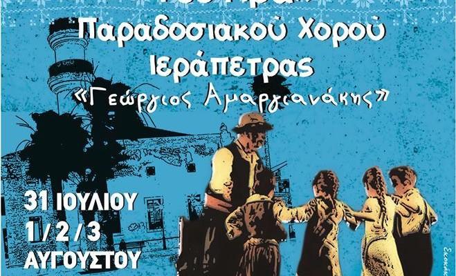 Aρχίζει σήμερα το 1ο Φεστιβάλ Παραδοσιακού Χορού Δήμου Ιεράπετρας