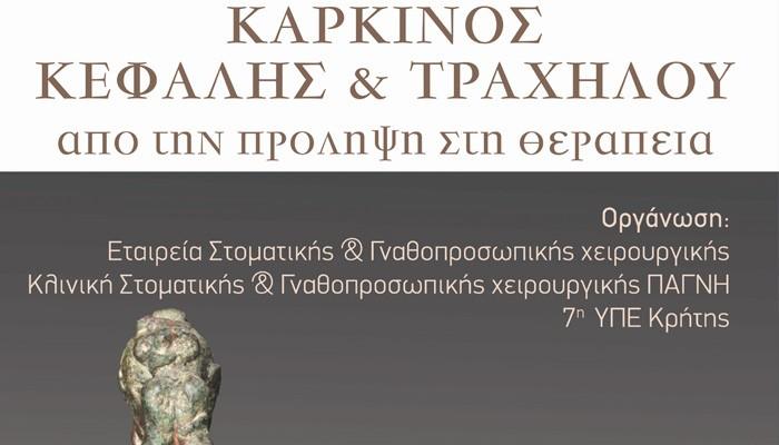 Εκδηλώσεις για τον καρκίνο της κεφαλής και του τραχήλου απο την ΥΠΕ Κρήτης