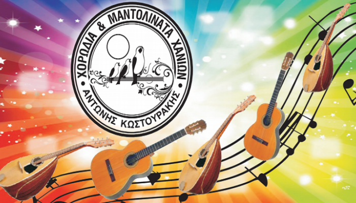 Συναυλία με τη χορωδία και μαντολινάτα Χανίων την Τετάρτη