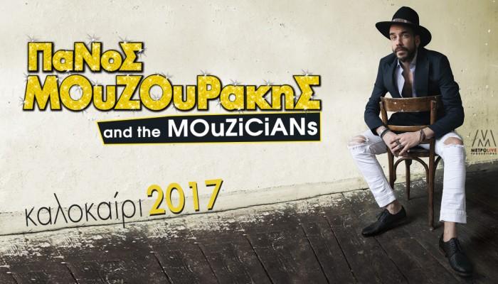 Ακυρώθηκε η συναυλία με τον Πάνο Μουζουράκη στα Χανιά