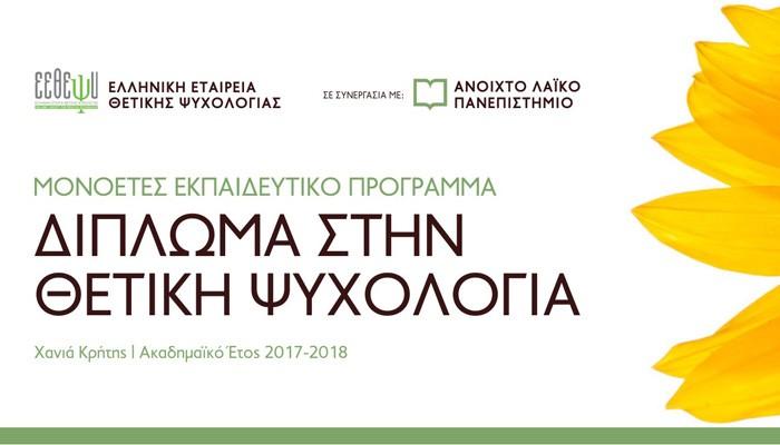 Κρήτη: Εκπαιδευτικό πρόγραμμα «Δίπλωμα στην θετική ψυχολογία»