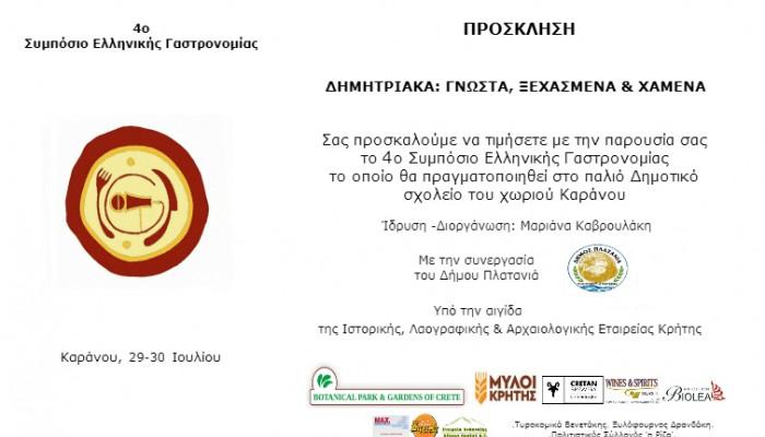 4ο Συμπόσιο Ελληνικής Γαστρονομίας στον Πλατανιά