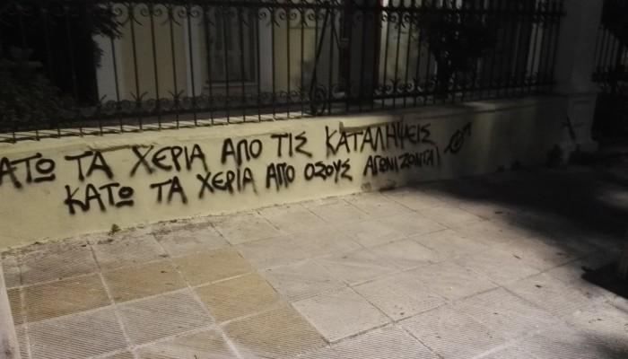 Συνθήματα και μπογιές στα γραφεία του ΣΥΡΙΖΑ στα Χανιά