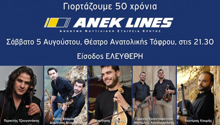 50 χρόνια ΑΝΕΚ LINES: Γιορτάζουμε με πλώρη το μέλλον & μια μεγάλη συναυλία!