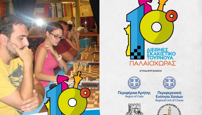 Ανοίγει η αυλαία για το 10 διεθνές σκακιστικό τουρνουά Παλαιοχώρας
