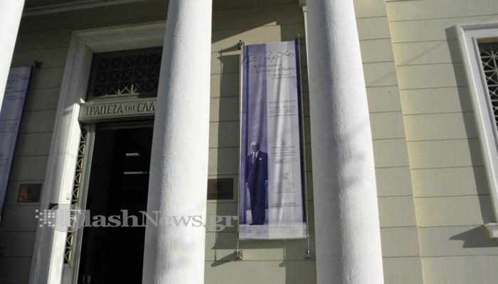 Εγκαινιάστηκε η έκθεση για τον Ξ. Ζολώτα στην Τράπεζα Ελλάδος στα Χανιά