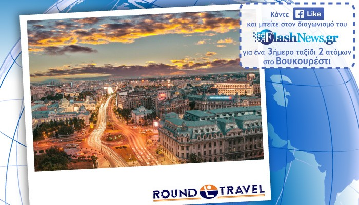 Διαγωνισμός Αυγούστου 2017: Κερδίστε ένα ταξίδι στο ξεχωριστό Βουκουρέστι