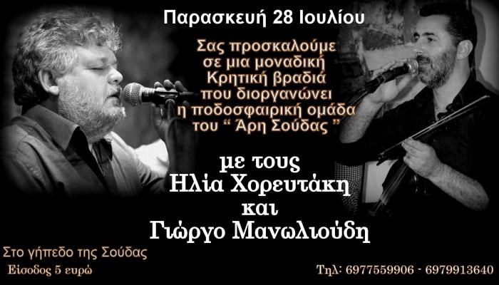 Μια μοναδική μουσική βραδιά διοργανώνει ο Άρης Σούδας