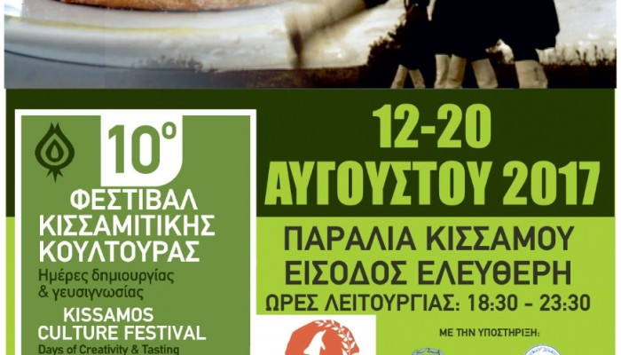 Ολοκληρώνονται οι προετοιμασίες για το 10ο Φεστιβάλ Κισσαμίτικης κουλτούρας