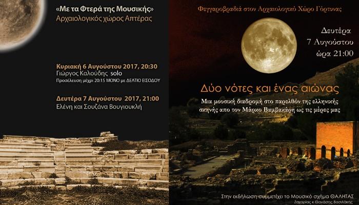 Εκδηλώσεις για την Αυγουστιάτικη πανσέληνο στην Κρήτη