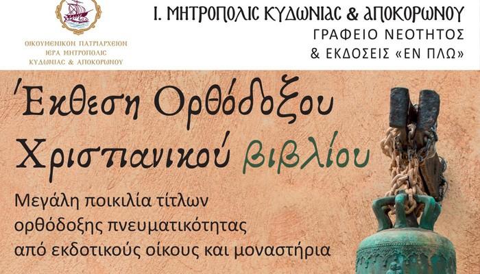 Έκθεση ορθόδοξου χριστιανικού βιβλίου στα Χανιά