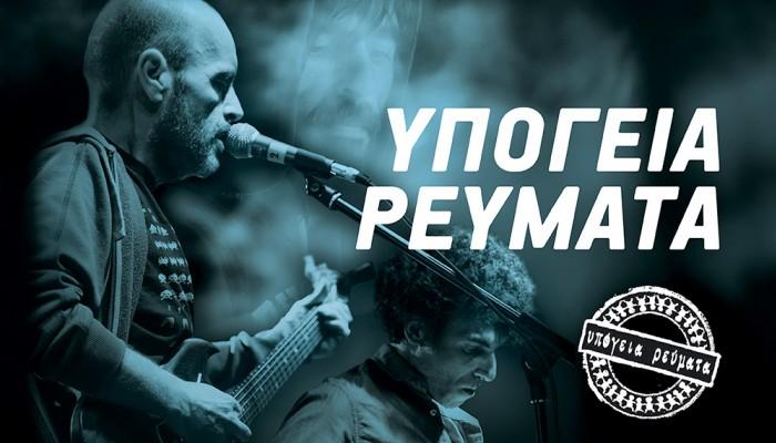 Τα Υπόγεια Ρεύματα έρχονται σε συναυλία στην Κρήτη