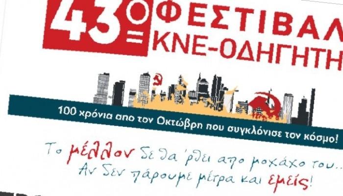 Το φεστιβάλ ΚΝΕ-ΟΔΗΓΗΤΗ στις Καλύβες Αποκορώνου