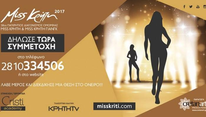 Ξεκίνησαν οι δηλώσεις συμμετοχής για τα Miss Κρήτη & Μiss Kρήτη Γιανγκ 2017