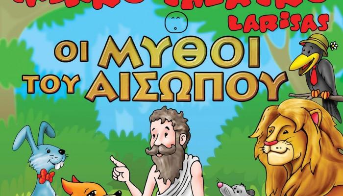Οι Μύθοι του Αισώπου στο Ηράκλειο από το Μικρό Θέατρο Λάρισσας