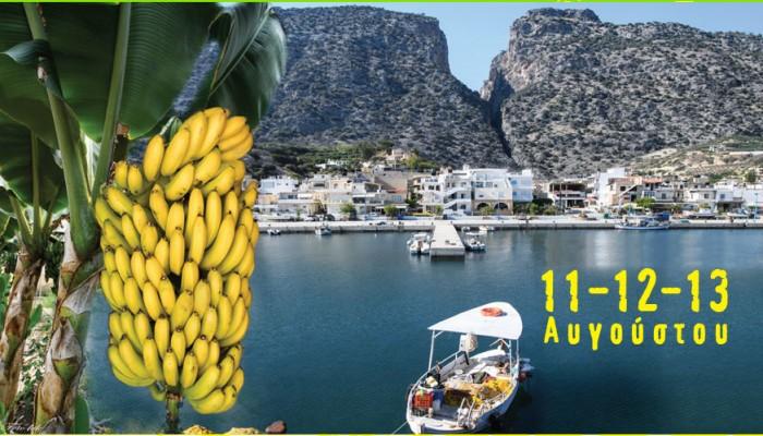 Αρχίζει απόψε το τριήμερο φεστιβάλ μπανάνας στην Άρβη