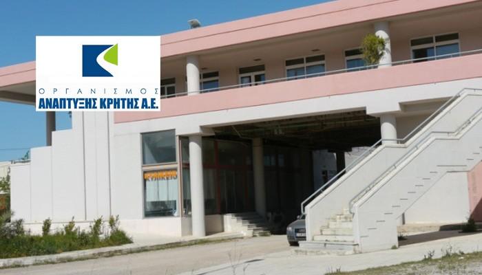 Τα οικονομικά στοιχεία του Οργανισμού Ανάπτυξης Κρήτης για το 2016