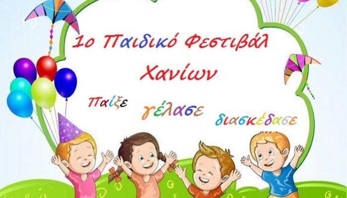 Πρώτο φεστιβάλ παιδιού «Παίξε-Γέλασε-Διασκέδασε»