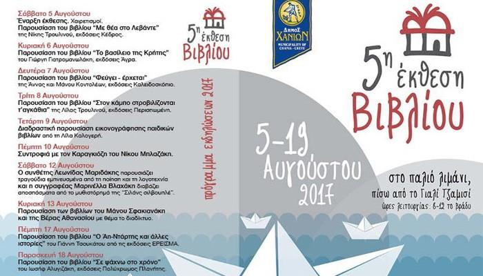 Ανοίγει τις πύλες της η 5η έκθεση βιβλίου στο Ενετικό Λιμάνι των Χανίων