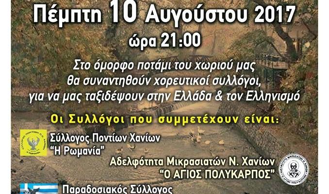 Πρώτη Συνάντηση με την παράδοση της  Ελλάδος από τον σύλλογο Βρυσών