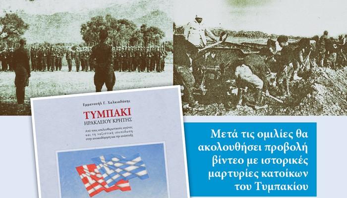Εκδήλωση για την ισοπέδωση του Τυμπακίου απο τα ναζιστικά στρατεύματα