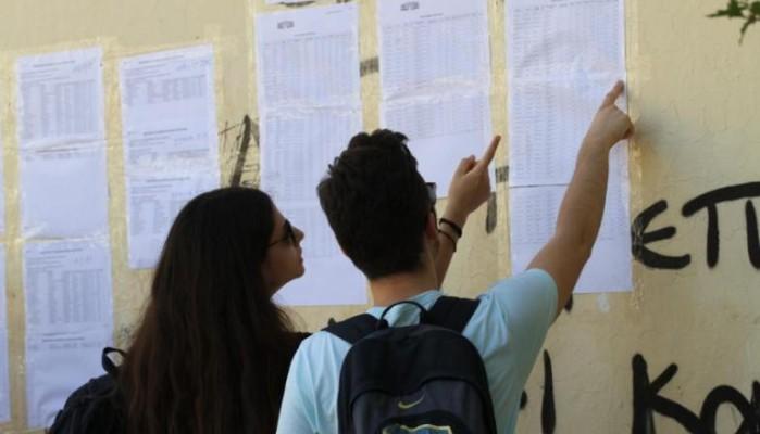 ΟΙ Βάσεις 2017 και τα αποτελέσματα σε όλες τις σχολές ΑΕΙ - ΤΕΙ