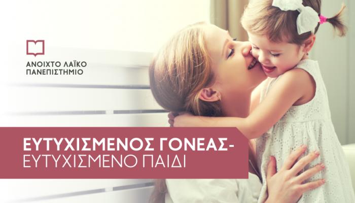 «Ευτυχισμένος γονέας/Ευτυχισμένο παιδί», στο Ανοιχτό Λαϊκό Πανεπιστήμιο