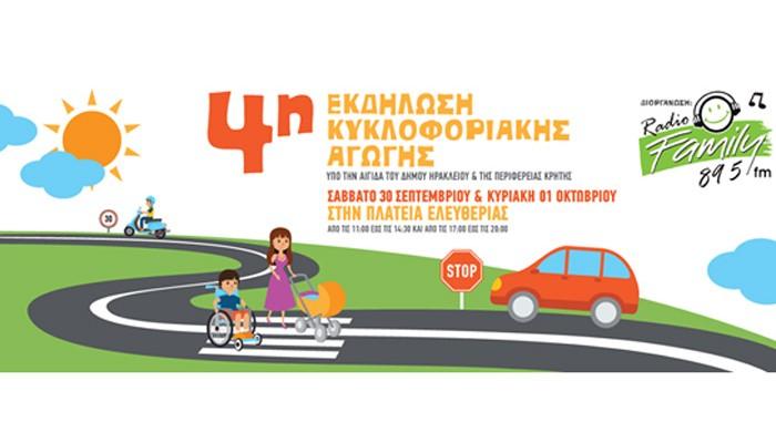 Αναβάλλεται η εκδήλωση για την κυκλοφοριακή αγωγή λόγω καιρού
