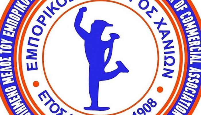 Επιδοτούμενα σεμινάρια ΛΑΕΚ του Εμπορικού Συλλόγου Χανίων
