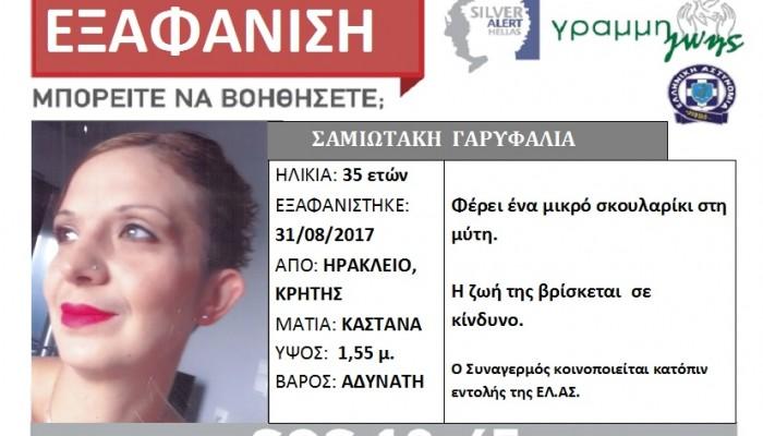 Σε αστυνομικό τμήμα βρέθηκε η 35χρονη Γαρυφαλιά που αγνοούνταν