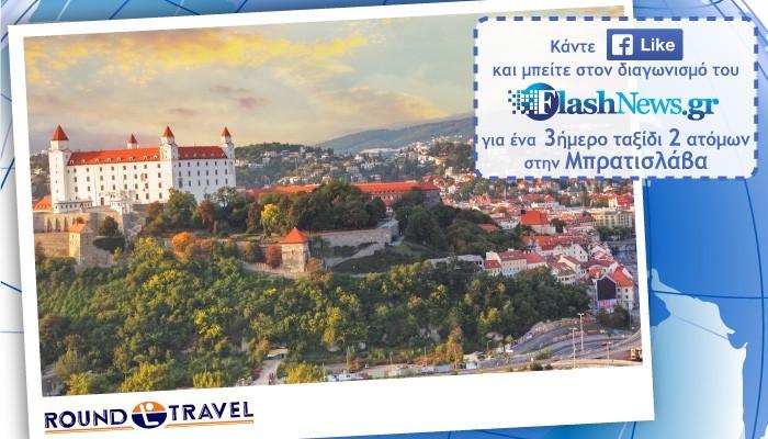 Δείτε το νικητή του Διαγωνισμού Σεπτεμβρίου για το ταξίδι στη Μπρατισλάβα