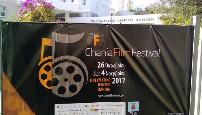 Πρεμιέρα την Τετάρτη για το 5ο Φεστιβάλ Κινηματογράφου Χανίων
