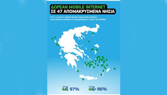 Η COSMOTE συμμετέχει στη Δράση για δωρεάν Mobile Internet και στην Γαύδο