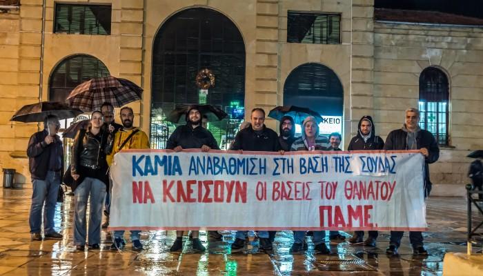 Χανιά:Συγκέντρωση διαμαρτυρίας για επίσκεψη Τσίπρα