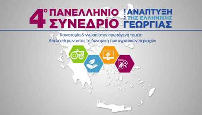 4ο Συνέδριο για την Ανάπτυξη της Ελληνικής Γεωργίας