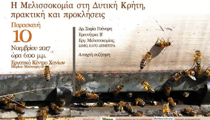 Εκδήλωση για τη μελισσοκομία στη Δυτ. Κρήτη την πρακτική και τις προκλήσεις
