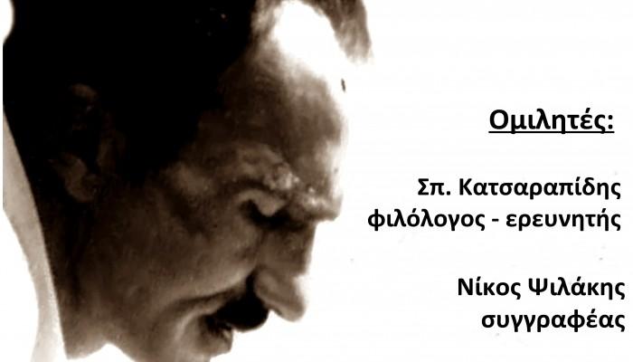 «Μικρό αφιέρωμα  στον Ν. Καζαντζάκη» από την ΕΝΦΗ