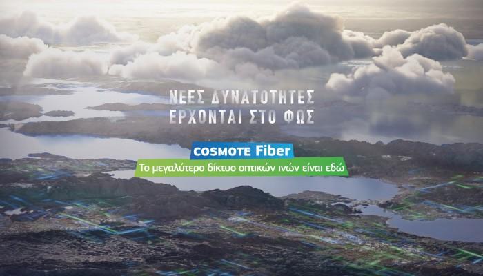 COSMOTE Fiber: Το μεγαλύτερο δικτύων οπτικών ινών είναι εδώ
