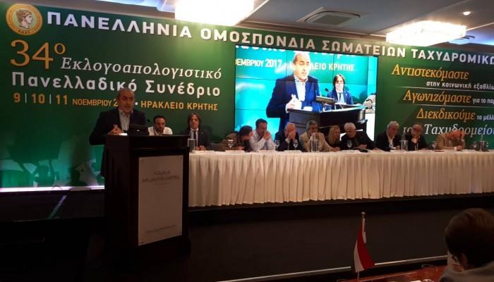 Χαιρετισμός Σωκράτη Βαρδάκη στο 34ο Πανελλήνιο Συνέδριο Ταχυδρομικών