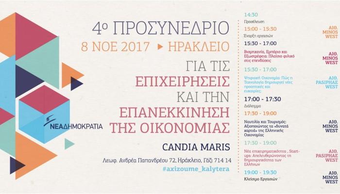 Προσυνέδριο της ΝΔ στις 8 Νοεμβρίου στο Ηράκλειο