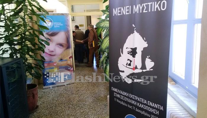 Κρήτη: Στοιχεία – σοκ για τη σεξουαλική κακοποίηση παιδιών