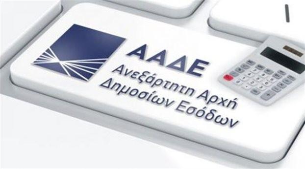Ποιοι πρέπει να δηλώσουν τις μισθώσεις στην πλατφόρμα της ΑΑΔΕ για την Airb