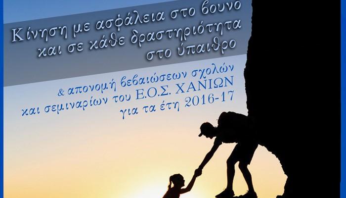 Η ετήσια εκδήλωση του Ελληνικού Ορειβατικού Συλλόγου Χανίων
