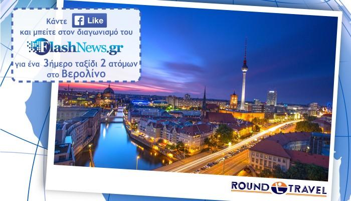 Δείτε το νικητή του διαγωνισμού Δεκεμβρίου για το ταξίδι στο Βερολίνο