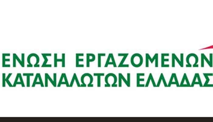 Εξελίξεις στην Ένωση Εργαζομένων Καταναλωτών Ελλάδος Παρ. Χανίων