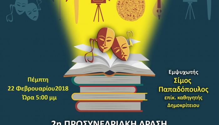 Προσυνεδριακή δράση : «Ταξιδεύοντας στους λαβυρίνθους του θεάτρου»