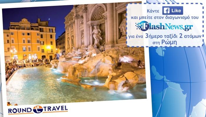 Δείτε το νικητή του διαγωνισμού Ιανουαρίου 2018 για το ταξίδι στη Ρώμη